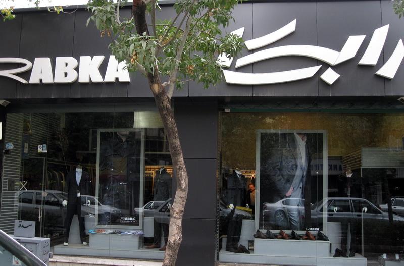 خرید لباس ترک از تبریز